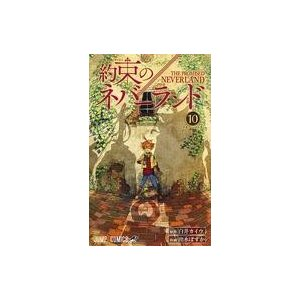 中古少年コミック 約束のネバーランド(10) / 出水ぽすか suruga-ya