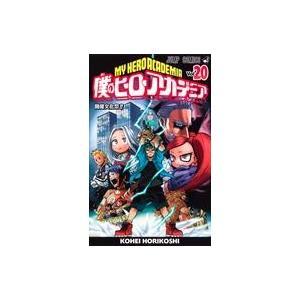 中古少年コミック 僕のヒーローアカデミア(20) / 堀越耕平|suruga-ya