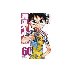 中古少年コミック 弱虫ペダル(60) / 渡辺航