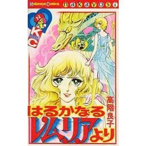 中古少女コミック はるかなるレムリアより / 高階良子 suruga-ya