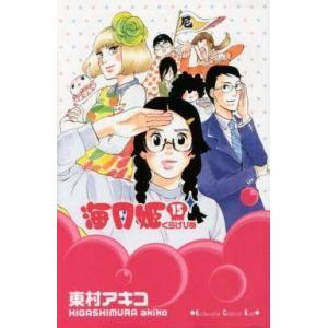 中古少女コミック 海月姫(15) / 東村アキコ|suruga-ya