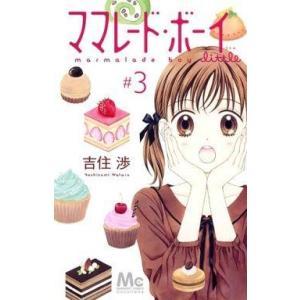 中古少女コミック ママレード・ボーイ little(3) / 吉住渉|suruga-ya