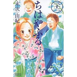 中古少女コミック ちはやふる(32) / 末次由紀 suruga-ya