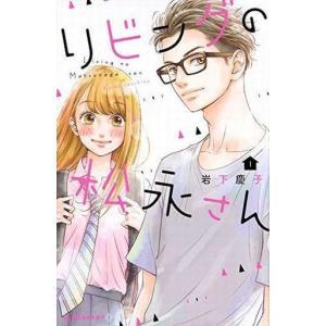 中古少女コミック リビングの松永さん(1) / 岩下慶子|suruga-ya