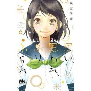 中古少女コミック 思い、思われ、ふり、ふられ(6) / 咲坂伊緒 suruga-ya