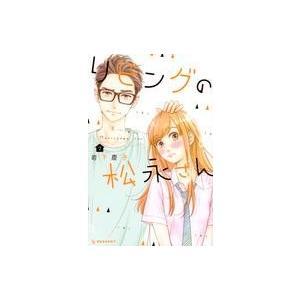 中古少女コミック リビングの松永さん(2) / 岩下慶子|suruga-ya