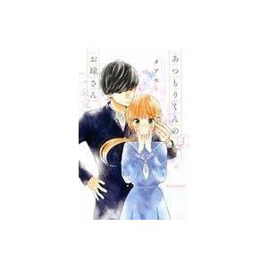 中古少女コミック あつもりくんのお嫁さん(←未定)(1) / タアモ|suruga-ya