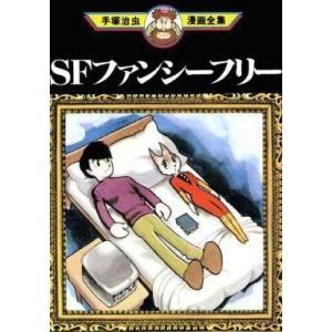 中古B6コミック SFファンシーフリー (手塚治虫漫画全集) / 手塚治虫