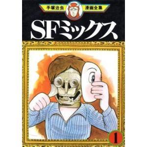 中古B6コミック SFミックス(手塚治虫漫画全集)(1) / 手塚治虫