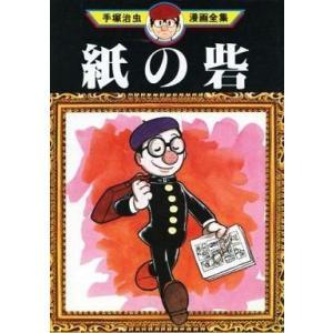 中古B6コミック 紙の砦 (手塚治虫漫画全集) / 手塚治虫
