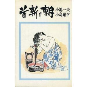 中古B6コミック 首斬り朝 赤手の章(4) / 小島剛夕|suruga-ya
