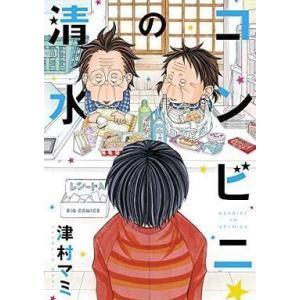 中古B6コミック コンビニの清水 / 津村マミ