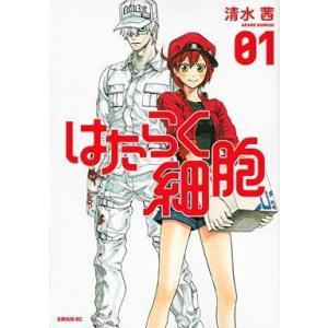 中古B6コミック はたらく細胞(1) / 清水茜 suruga-ya