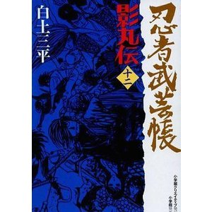 中古B6コミック ランクB)12)忍者武芸帳 影丸伝(復刻版) / 白土三平