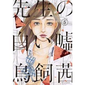 中古B6コミック 先生の白い嘘(5) / 鳥飼茜