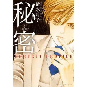 中古B6コミック 秘密 パーフェクトプロファイル / 清水玲子 suruga-ya