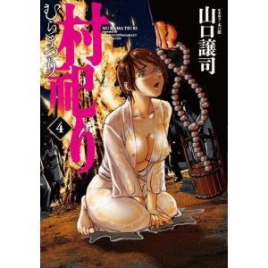 中古B6コミック 村祀り(4)|suruga-ya