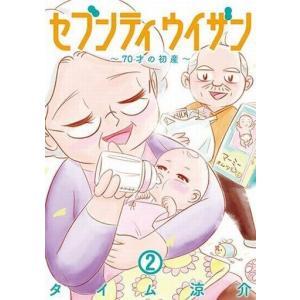 中古B6コミック セブンティウイザン(2) / タイム涼介 suruga-ya