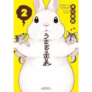 中古B6コミック うさぎは正義(2) / 井口病院 suruga-ya
