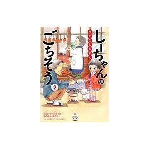 中古B6コミック しーちゃんのごちそう(2) / たかなししずえ suruga-ya