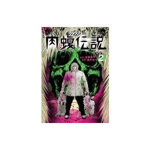 中古B6コミック 闇金ウシジマくん外伝 肉蝮伝説(2) / 速戸ゆう suruga-ya