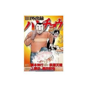 中古B6コミック 1日外出録ハンチョウ(3) / 上原求/新井和也