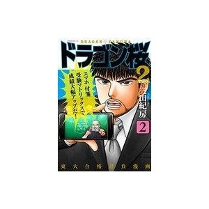 中古B6コミック ドラゴン桜2(2) / 三田紀房 suruga-ya