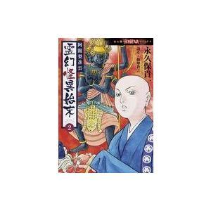 『霊験修法曼荼羅』に続く密教僧の新シリーズ、コミックス第2弾。実在するサイキック僧侶・蒼雲さんが神仏...