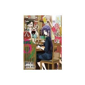 中古B6コミック 人魚姫のごめんねごはん(5) / 若松卓宏