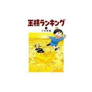 中古B6コミック 王様ランキング(1)