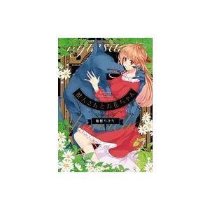中古B6コミック 獣人さんとお花ちゃん / 柚樹ちひろ|suruga-ya