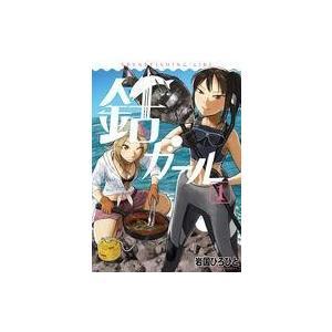中古B6コミック 銛ガール(1) / 岩国ひろひと