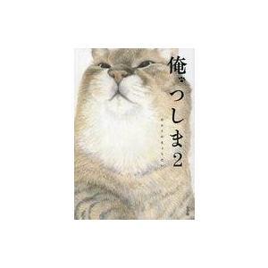 中古B6コミック 俺、つしま(2) / おぷうのきょうだい|suruga-ya