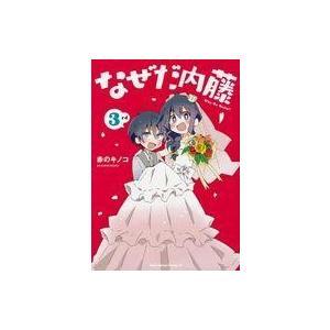中古B6コミック なぜだ内藤(3) / 赤のキノコ