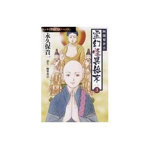 『霊験修法曼荼羅』に続く密教僧の新シリーズ、コミックス第3弾。実在するサイキック僧侶・蒼雲さんが神仏...
