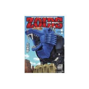 中古B6コミック 機獣新世紀ZOIDS 新装版(1) / 上山道郎