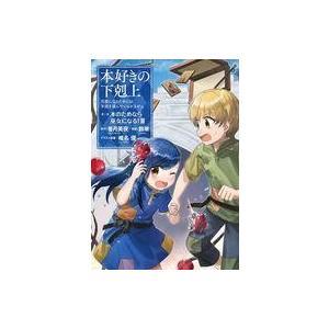 中古B6コミック 本好きの下剋上〜司書になるためには手段を選んでいられません〜第二部 本のためなら巫女になる!(3)|suruga-ya