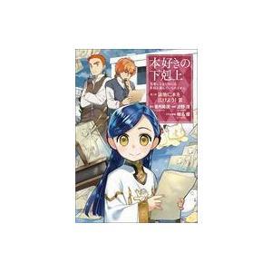 中古B6コミック 本好きの下剋上〜司書になるためには手段を選んでいられません〜 第三部 「領地に本を広げよう!」(3)|suruga-ya