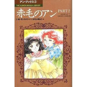 中古その他コミック アン・ブックス 赤毛のアンPART2(2) / いがらしゆみこ|suruga-ya