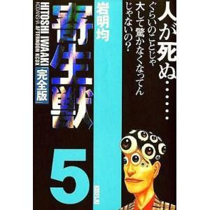 中古その他コミック 寄生獣 完全版(5) / 岩明均
