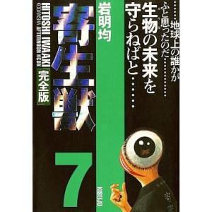 中古その他コミック 寄生獣 完全版(7) / 岩明均