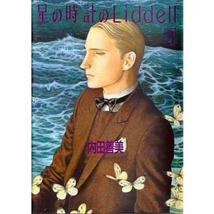 中古その他コミック 星の時計のLiddell(ハードカバー版)(完)(3) / 内田善美|suruga-ya