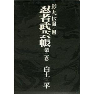中古その他コミック 忍者武芸帳 (影丸伝2、影丸伝3)(2) / 白土三平