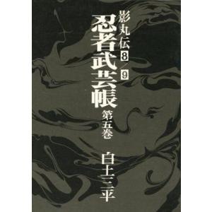 中古その他コミック 忍者武芸帳 (影丸伝8、影丸伝9)(5) / 白土三平