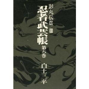 中古その他コミック 忍者武芸帳 (影丸伝10、影丸伝11)(6) / 白土三平