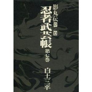 中古その他コミック 忍者武芸帳 (影丸伝12、影丸伝13)(7) / 白土三平