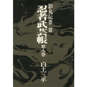 中古その他コミック 忍者武芸帳 (影丸伝14、影丸伝15)(8) / 白土三平