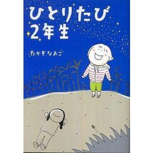 中古その他コミック ひとりたび2年生(旧版) / たかぎなおこ suruga-ya