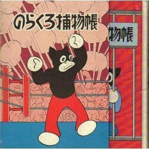 中古その他コミック 続のらくろ漫画全集 のらくろ捕物帳(4) / 田河水泡|suruga-ya