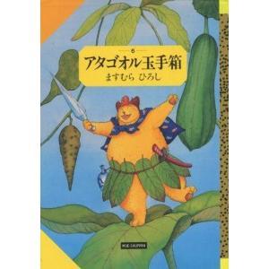 中古その他コミック アタゴオル玉手箱(モエ出版版)(6) / ますむらひろし|suruga-ya